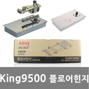 King K9500 플로어힌지 삼화정밀 강화유리 유리문