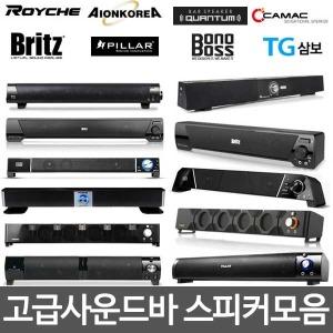 고급사운드바 스피커 컴퓨터/노트북/PC/USB스피커