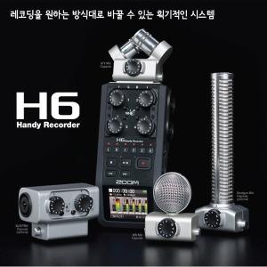 ZOOM H6 방송장비 음악악기연주 인터뷰 영화촬영 회의