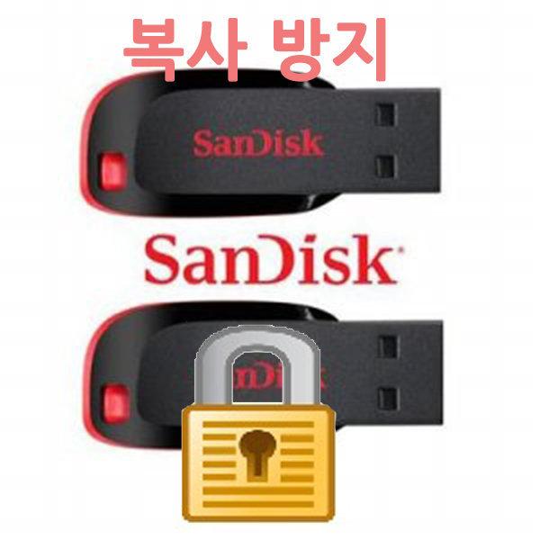 USB메모리 복사 복제방지 락 32/64g 문서파일보안프로