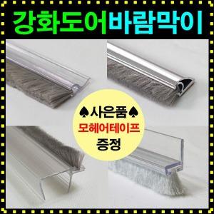 사은품증정-강화도어바람막이 모음전/ 외풍차단