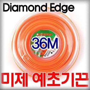 미제 예초기끈 36M/예초기 안전날/21번지