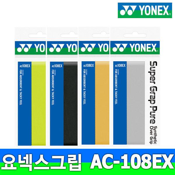 요넥스 AC108EX/요넥스그립/배드민턴그립/라켓그립