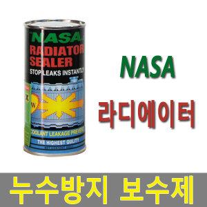 NASA 나사 누수보수제 라디에이터 누수방지제 부동액