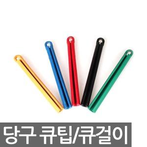큐팁1개 큐걸이 개인큐 당구장 당구용품 큐대보관