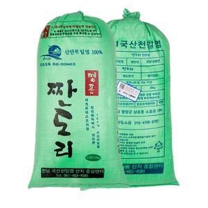 신안군 국산천일염 무료배송
