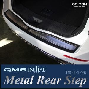 카이만 트렁크 메탈리어스텝 - QM6