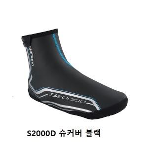 시마노슈커버 슈커버 S2000D S33000R 신발커버