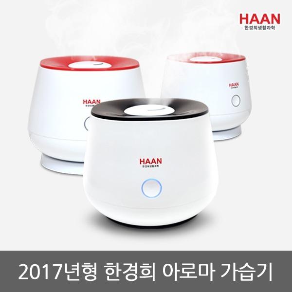 2017년 신상 3L대용량 디퓨저 아로마가습기 MHS-100A