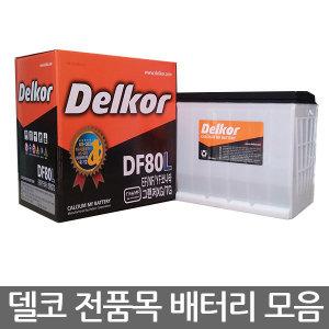 델코 전품목 차량용 밧데리 40/60/80/90/100 수입차