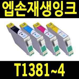 엡손 T1381 TX230W/235/320F/325/420W/430W/435W T138