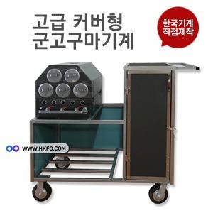 한국기계MC 고급 커버형 군고구마기계/군통