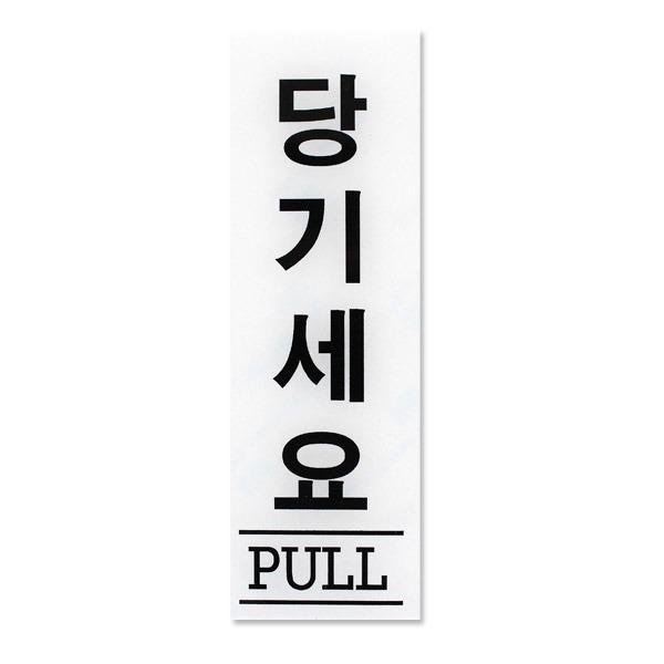 아크릴사인/당기세요/PULL/빅드림/안내판/표지판