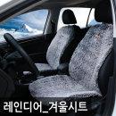 XFIT 레인디어 초극세사 겨울시트 앞좌석 2개1세트