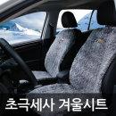 XFIT 17년 초극세사 겨울시트 모음전 자동차시트커버