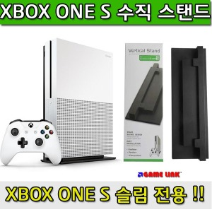 XBOX ONE S 수직스탠드/ XBOX ONE S 슬림 수직받침대