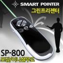 스마트포인터 SP-800 그린프리젠터 레이저포인터 PPT