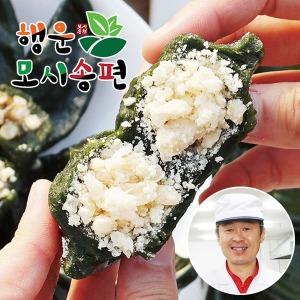 (추석선물)영광 모싯잎 찐송편 25개/모시송편/개떡