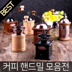 프리미엄 커피핸드밀20종 커피그라인더 칼리타kh3