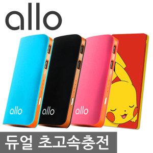 알로 NEW allo600 보조배터리 듀얼 고속충전 보조배터리 allo600 LG정품셀 아이폰7