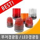 부저경광등모음 LED/일반 비상벨 경광등 차량경광등
