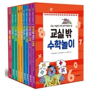 교실 밖 수학놀이 1~8권 세트 (전8권 부록: 교실 밖 수학놀이 활용노트)-교실 밖 수학 놀이