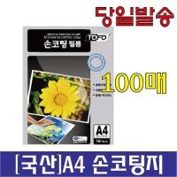 (미리사몰)국산 A4 손 코팅지 100매