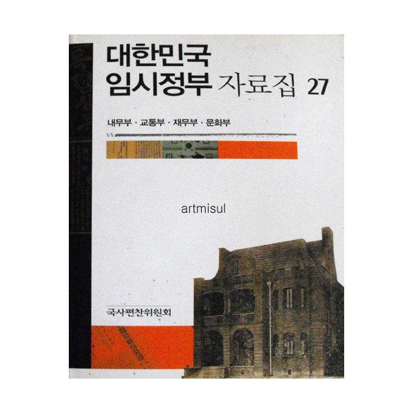 대한민국 임시정부 자료집 27 : 내무부  교통부  재무부  문화부