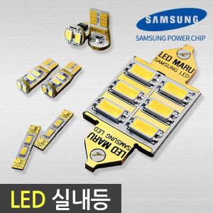 쏘렌토/구형 LED 실내등 미등 T10/28/31/36mm