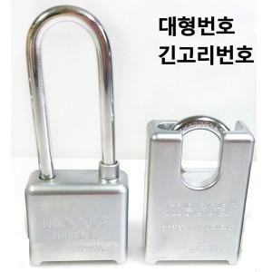 메카다이알열쇠 번호열쇠 긴고리번호열쇠 mecda lock