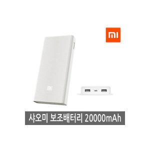 샤오미 정품 보조배터리 2000mAh/휴대폰충전기