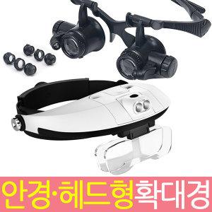 안경 헤드형 확대경/돋보기 루페 현미경 노안 휴대용