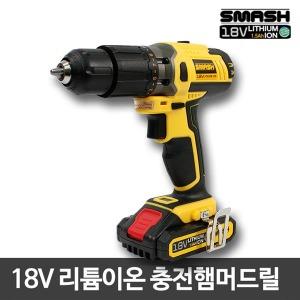 스매쉬 18V 리튬이온 충전햄머드릴 전동드릴 SMH18Li