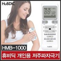 사은증정 휴비딕 웨이브펄스HMB-1000 저주파자극기