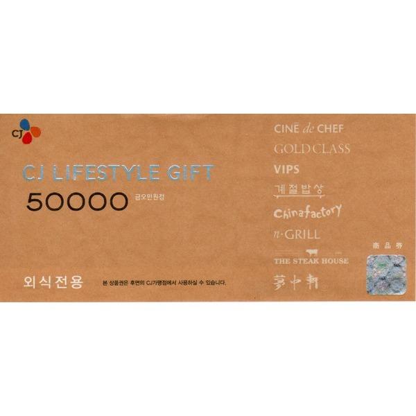 CJ상품권 5만원권(빕스상품권/계절밥상상품권)
