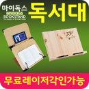 각인 2단 이단 독서대 원목 휴대용 대형 책상 독서대