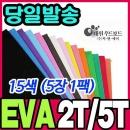 EVA/E.V.A/에바/에바폼/압축스폰지/스펀지/이브이에이