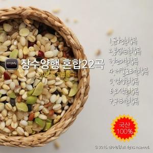 혼합22곡5Kg/2016년햇곡/국산100%/사은품증정