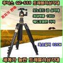 명품 QZ-555 볼헤드 삼각대 모노포드 겸용 DSLR삼각대