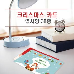 크리스마스/엽서세트/카드/봉투포함/무료배송