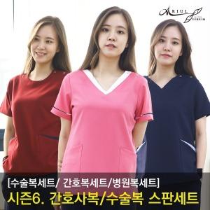 (아리울)시즌6/ 간호사복 수술복세트 간호복 병원복