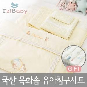 유아 5종침구세트 목화솜 누비세트포함 신생아 이불