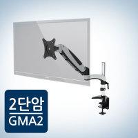 가스유압식 2단암형 모니터거치대 받침대 GMA-2