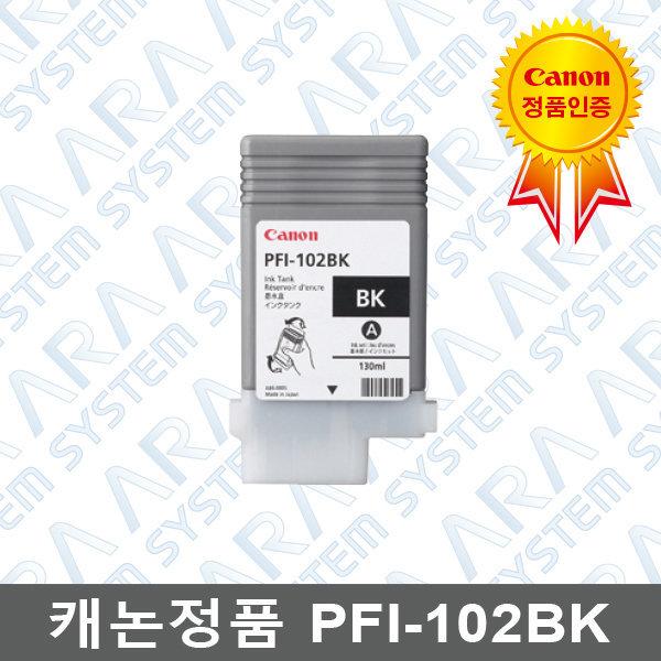 (캐논)정품잉크 PFI-102BK(130ml) 색상선택가능