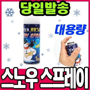 눈스프레이/스노우스프레이/파티용품/인공눈/이벤트