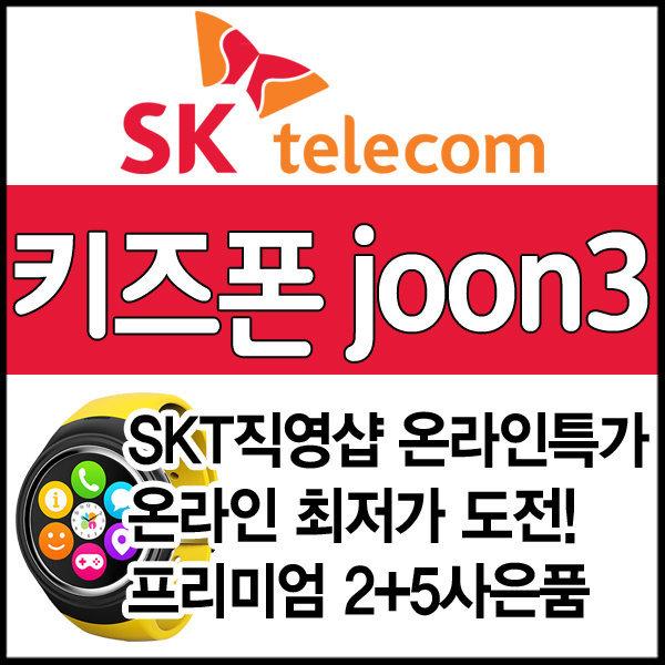 SKT T키즈폰JooN3 온라인 특가판매