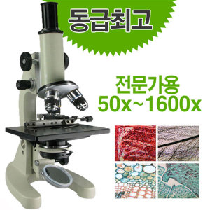 단안광학1600배 2000 2500배 초고배율 현미경 전문가급 교육용 산업용 연구용 실험용 양안현미경  삼안현미