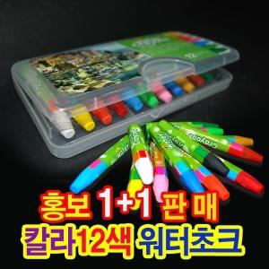 1+1+지우개 빅~이벤트_12색초크(워터크레용초크)