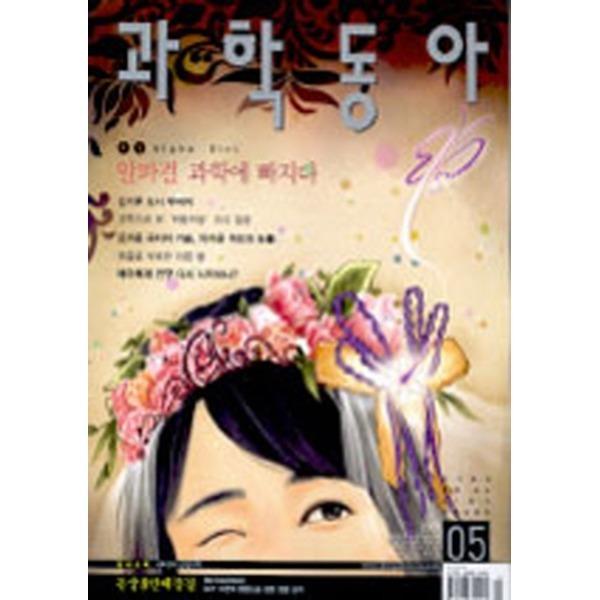잡지)과학동아 2007년 1월-5월 (총 5권 세트)