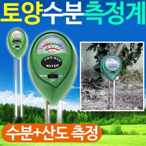 토양수분측정기 PH 산도 수분계 토질 곡물 흙나무식물